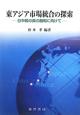 東アジア市場統合の探索 日中韓の真の融和に向けて