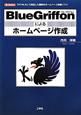 BlueGriffonによる ホームページ作成 「HTML5」に対応した無料のホームページ作成ソフ