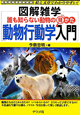 図解雑学 動物行動学入門 誰も知らない動物の見かた 絵と文章でわかりやすい!
