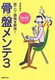 骨盤メンテ 肩こり・頭痛を解消!(3)