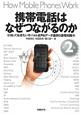 携帯電話はなぜつながるのか<第2版>