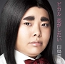 ピカル 恋がしたい(DVD付)