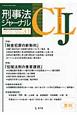 刑事法ジャーナル 特集:「財産犯罪の新動向」「伝聞法則の重要課題」 (31)