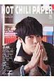 HOT CHILI PAPER 特集:JYJ、ジヒョク from 超新星 (69)