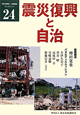 震災復興と自治