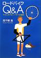 ロードバイク Q&A 今さらきけないソボクな疑問