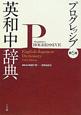 プログレッシブ 英和中辞典<第5版>