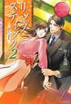 リップスティック Hina & Ichiya(2)