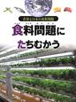 食料問題にたちむかう 世界と日本の食料問題