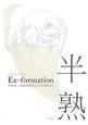 半熟 Ex-formation