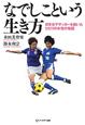 なでしこという生き方 日本女子サッカーを拓いたひとりの女性の物語