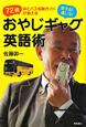 おやじギャグ英語術 使える!通じる! 72歳 はとバス名物ガイドが教える