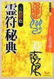霊符秘典 実践講座13 五色彩色