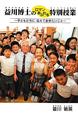益川博士のロマンあふれる特別授業 子どもたちに、伝えておきたいこと