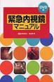 緊急内視鏡マニュアル DVD付