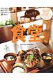 京阪神の食堂 バランスよく食べて毎日ハッピーに。きちんとゴハン2
