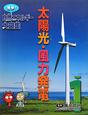 太陽光・風力発電 見学!自然エネルギー大図鑑1