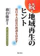 続・地域再生のヒント 東日本大震災の教訓を活かす