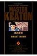 MASTERキートン<完全版> (8)