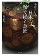 日本の文様と意匠 茶道具に見る