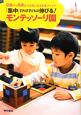 「集中」すれば子どもは伸びる! モンテッソーリ園 0歳から6歳までの気になる教育メソッド