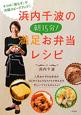 浜内千波の 朝15分!満足お弁当レシピ 4つの「減らす」で大幅スピードアップ!
