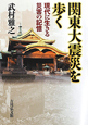 関東大震災を歩く 現代に生きる災害の記憶