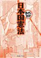 まんがで読破 日本国憲法