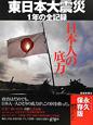 日本人の底力 東日本大震災 1年の全記録