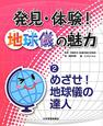 発見・体験!地球儀の魅力 めざせ!地球儀の達人 (2)