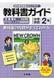 ニュークラウン 教科書ガイド 平成24年 (2)