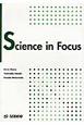 世界を見渡す科学の眼 Science in Focus