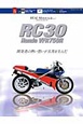 RC30 HONDA VFR750R 開発者の熱い思いが名馬を生んだ REAL Motorcycle2