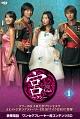 宮(クン)~Love in Palace microSD vol.1