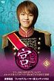 宮(クン)~Love in Palace microSD vol.3