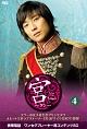 宮(クン)~Love in Palace microSD vol.4