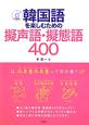 韓国語を楽しむための擬声語・擬態語400 CD付