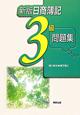 日商簿記 3級 問題集<新版>