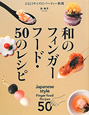 和のフィンガーフード・50のレシピ ひと口サイズのパーティー料理