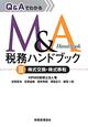 Q&Aでわかる M&A税務ハンドブック 株式交換・株式移転 (3)