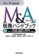 Q&Aでわかる M&A税務ハンドブック 現物出資・欠損等法人・連結納税・グループ法人税制・企業再生・クロスボーダーM&A (4)