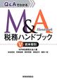 Q&Aでわかる M&A税務ハンドブック 資本取引 (5)