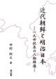近代朝鮮と明治日本 一九世紀末の人物群像