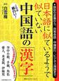 日本語に似ているようで似ていない 中国語の「漢字」 誤訳の定番から、日常会話・中国旅行・ビジネス用語ま