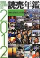 読売年鑑 2012