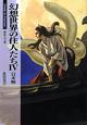 幻想世界の住人たち 日本編 Truth In Fantasy (4)