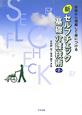 新・セルフチェック基礎介護技術<第2版> 根拠から理解して身につける