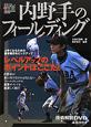 内野手のフィールディング 技術解説DVD付き 野球レベルアップ教室1 レベルアップのポイントはここだ!