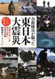 自衛隊員が撮った 東日本大震災