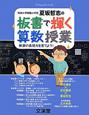 板書で輝く算数授業 筑波大学附属小学校夏坂哲志の 教師の表現力を育てよう!